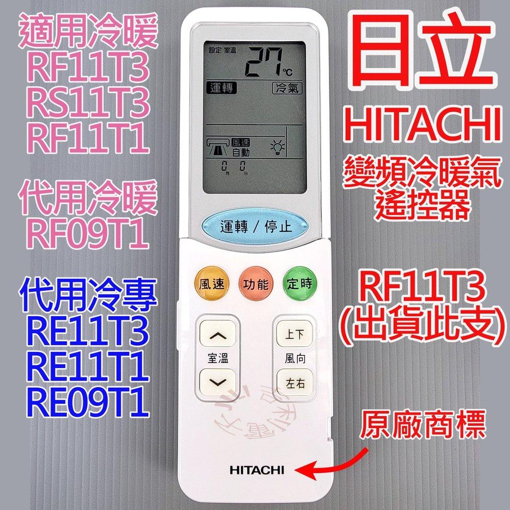 [原廠全新] 日立 HITACHI 變頻分離式 冷暖氣 冷氣遙控器 RF11T1 亦適用 RF09T1 RE11T1