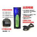 原裝正品 BSMI 認證合格 全新日本松下18650正極凸點 3200mAh 1顆+Varicore多功能18650萬用充電器(305元單顆含稅價格)