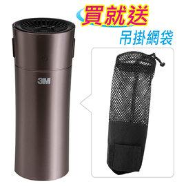 3M 淨呼吸隨身型空氣清淨機(琥珀金) FA-C20PT《贈 吊掛網袋》