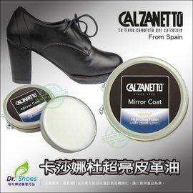 超亮皮革油 皮鞋油 皮革保養 極亮光澤 防霉修復抗皺防龜裂 calzanetto卡莎娜杜 LaoMeDea