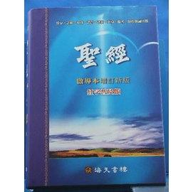 【友客里】((5優良書刊))- 聖經-啟導本增訂版