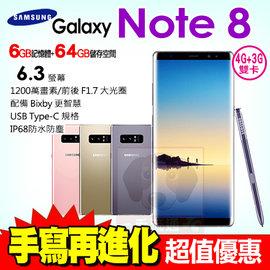 Samsung Galaxy Note8 贈KAI X1 迷你藍芽喇叭 6G/64G 6.3吋 旗艦級智慧型手機 0利率 免運費
