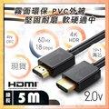 【紅眼科技】 HDMI協會認證 HDMI線 2.0版《5米 下標區》純銅線芯 正19+1 HDMI 4K 支援3D 鍍金接頭 超清 4K電視 PS4 數位機上盒 公對公