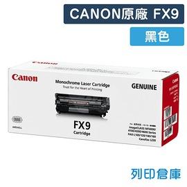 原廠碳粉匣 CANON FX9 /  FX-9 傳真機 黑色碳粉匣 / 適用 FAX-L90/ L120/ L140/ L160/ L230/ MF4270/ MF4350d/ MF4...