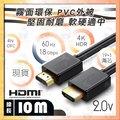 【紅眼科技】 HDMI協會認證 HDMI線 2.0版《10米 下標區》純銅線芯 正19+1 HDMI 4K 支援3D 鍍金接頭 超清 4K電視 PS4 數位機上盒 公對公