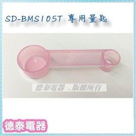 Panasonic國際牌 製麵包機 SD~BMS105T 量匙~德泰 ~