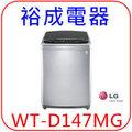 【裕成電器.來電下殺優惠】LG 14公斤變頻直驅式洗衣機(銀色) WT-D147MG 另售 NA-V178DW