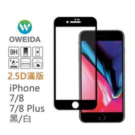 【oweida】2.5D iPhone 7/8、7/8plus 滿版鋼化玻璃貼