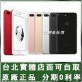 現貨 送鋼化膜 Apple iPhone7 plus 32G 128G i7+ 雙相機 蘋果原廠正品 5.5吋  福利品