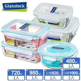 ~Glasslock~強化玻璃分格微波保鮮盒~分隔保鮮5件組