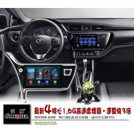 TOYOTA ALTIS 10吋專車專用/導航/DVD影音系統主機(適用年份2017)