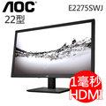 (本月強檔!!) AOC E2275SWJ 22型 綠能護眼 不閃屏寬螢幕 (內建喇叭)