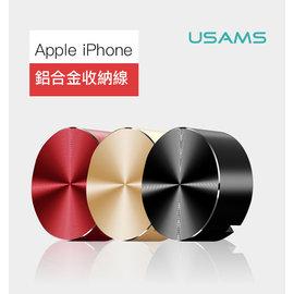 【USAMS】Apple iPhone 蘋果鋁合金收納數據線 智合系列US-SJ150