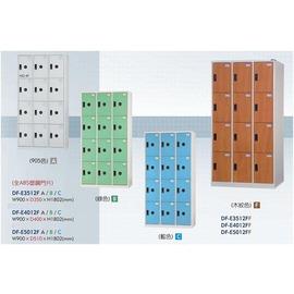 【DFG44-1】新型塑鋼門片置物櫃#DF-E3512F