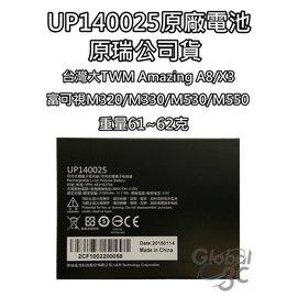富可視 電池 UP140025  M320 M330 M530 M550 台哥大 A8 X