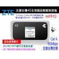 中興 ZTE MF910 4G 台灣全頻 行動Wifi 華為 網卡路由器 分享器 E5372 785s E8372