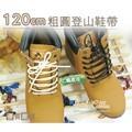 糊塗鞋匠 優質鞋材 G64 120cm粗圓登山鞋帶 3雙