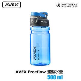 AVEX Freeflow 水壺 500ml  城市綠洲  專利防漏 防塵蓋