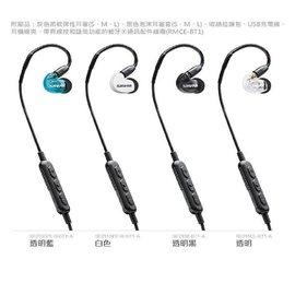 ~宏華資訊廣場~SHURE SE215 Wireless特別版 可換線 耳道式 藍牙耳機
