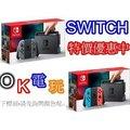 現貨送硬殼包 Nintendo Switch NS 遊戲主機 灰色手把或紅藍手把 送保護貼 台灣公司貨【OK電玩】