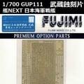 FUJIMI 1/ 700 Gup111 艦NEXT 日本海軍戰艦 武藏 專用蝕刻片 富士美