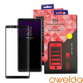 【oweida】Samaung Note8 3D曲面鋼化玻璃保護貼 黑色