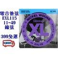 『立恩樂器』DAddario EXL115 電吉他弦 (11-49) 鎳弦  EXL-115