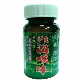 神農本草 津爽潤喉珠 70粒/罐 x 12罐