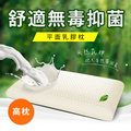 【CERES】舒適無毒抑菌平面乳膠枕-高枕 (B0048-B)