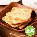 【統百】米的蘇打餅-岩鹽口味 (80g)樂天優惠促銷中!