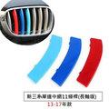 [BWS拍賣] BMW 水箱罩裝飾條 新3系 單邊中網 11條桿(長軸版)  2013~2017年款 卡扣式免拆安裝