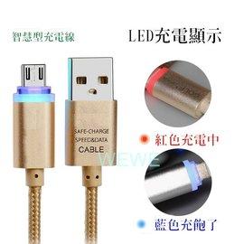 充電指示燈 LED Micro USB 充電線傳輸線 2.1A快速充電線 安卓1米100CM數據線ASUS HTC Samsung LG小米手機 USB車...