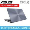 (加碼贈無線滑鼠) 華碩 ASUS VivoBook 15 X542UQ-0101B8250U 霧面灰i5-8250U/4G/1TB/NV-940MX 2G【全新附發票】
