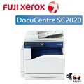 《FujiXerox》DocuCentre SC2020 A3彩色數位複合機