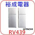 【裕成電器‧來電破盤下殺】日立變頻兩門冰箱 RV439 R-V439 另售 RV399 國際牌 NR-B426GV LG
