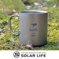 【索樂生活】頂級Keith純鈦雙層保溫杯KS812_300ml