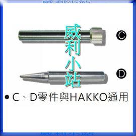 【威利小站】Octopus 316.68802 尖型烙鐵頭 KOTE TQ98 TQ88 /  TQ-98 TQ-88共用