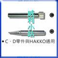 【威利小站】Octopus 316.68801 烙鐵用白鐵管 TQ-98及TQ-88