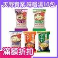 【昔哥日貨】日本製 天野實業 AMANO 味噌湯10包 團購美食 愛的味噌湯組合 日本原裝進口 零食【新品上架】