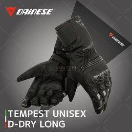 [安信騎士] 義大利 DAINESE TEMPEST UNISEX D-DRY LONG 黑 防寒 防水 觸控 手套