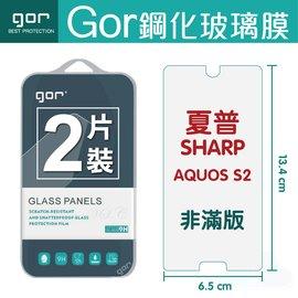 Sharp 夏普系列 GOR 9H SHARP AQUOS S2 鋼化 玻璃 保護貼 全透明 非滿版 2片裝 ~ 滿299免 ~