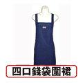 素色四口袋圍裙F502 -藍