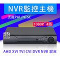 【飛兒】買就送3張安防貼紙!快速遠端連線 AHD NVR 監控主機 監視主機 1080P 4路 TVI CVI NVR DVR 6合1