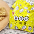 莊家_迷你鹹蛋黃方塊酥-300g