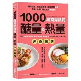 1000種常見食物醣量 熱量速查圖典:列出含醣量•卡路里•鹽分•蛋白質•膳食纖維,教你對挑食物,掌握分量! | 采實 | 大櫛陽一 |  |