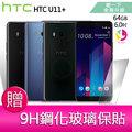 分期0利率 HTC U11+ /U11 Plus(64GB) 6吋 防水旗艦機【贈9H鋼化玻璃保貼*1】