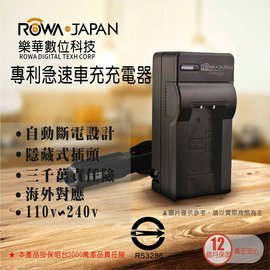 樂華 ROWA FOR NIKON EN-EL5 ENEL5 專利快速 充電器 相容原廠電池 車充式 充電器 外銷日本 保固一年