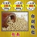 【白胡椒粒】3斤►1800g均價►(460元/包/斤) SC111►《一口價》★【3斤】價★