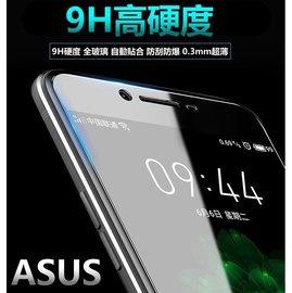 ASUS 9H 鋼化玻璃貼 保護貼 Zenfone 3 4 Go Max Selfie Pro Deluxe Ultra ZC554 ZS551 ZD552 ZE554 ZB552 ZS550 ZS...