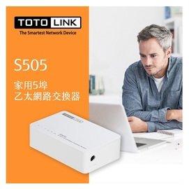 哈GAME族 ~~可 ~ TOTO LINK S505 5埠 家用 乙太  器 分享器 5孔 5Port 三年